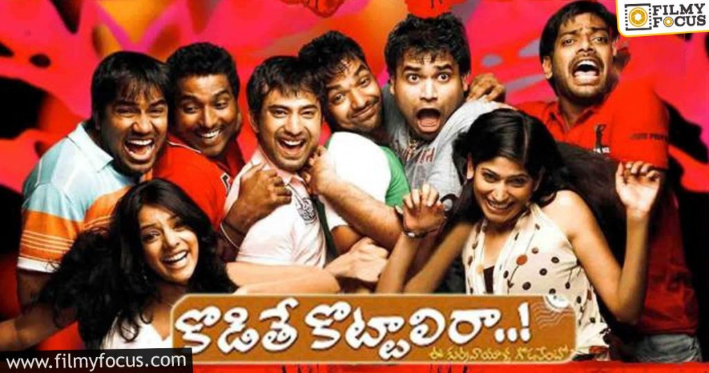 9 Kodithe Kottalira Movie