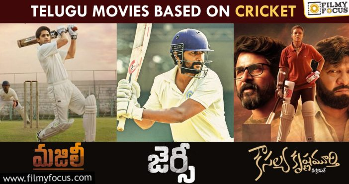 Telugu Movies Based On Cricket