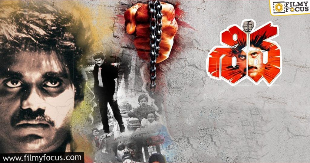 Siva Telugu Movie