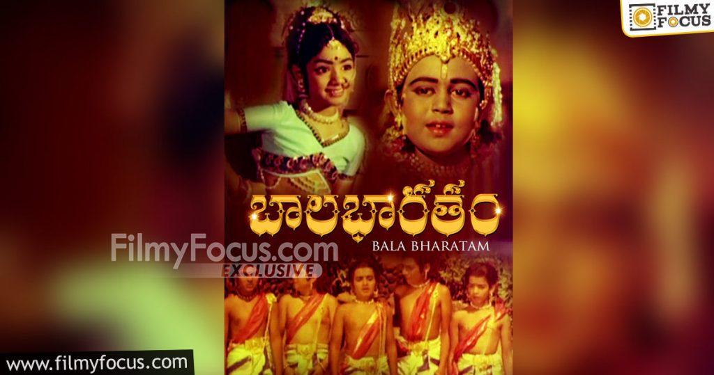 10 Bala Bharatam