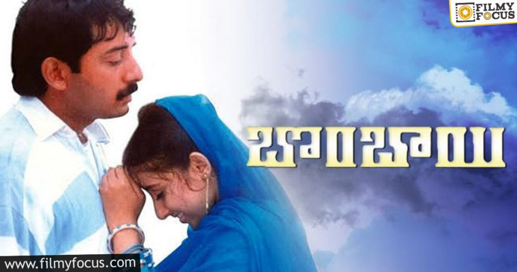 2 Bombay Telugu Movie