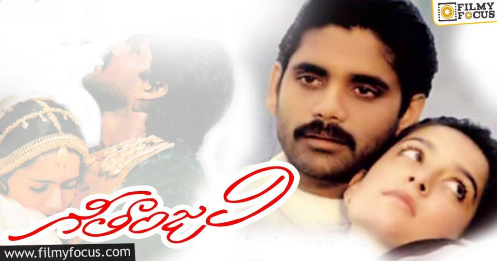 4 Geethanjali Telugu Movie
