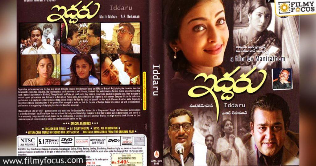 5 Iddaru Telugu Movie