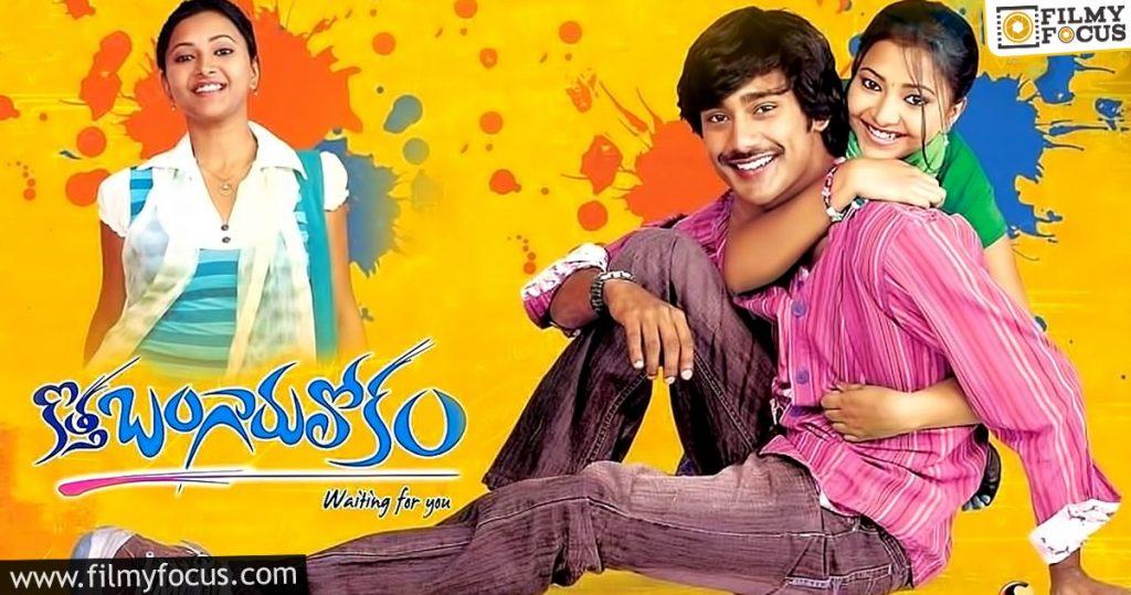 6 Kotha Bangaru Lokam Telugu Movie