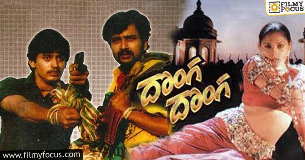 7 Donga Donga Telugu Movie