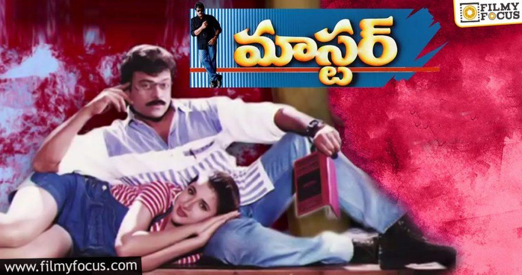 7 Master Telugu Movie