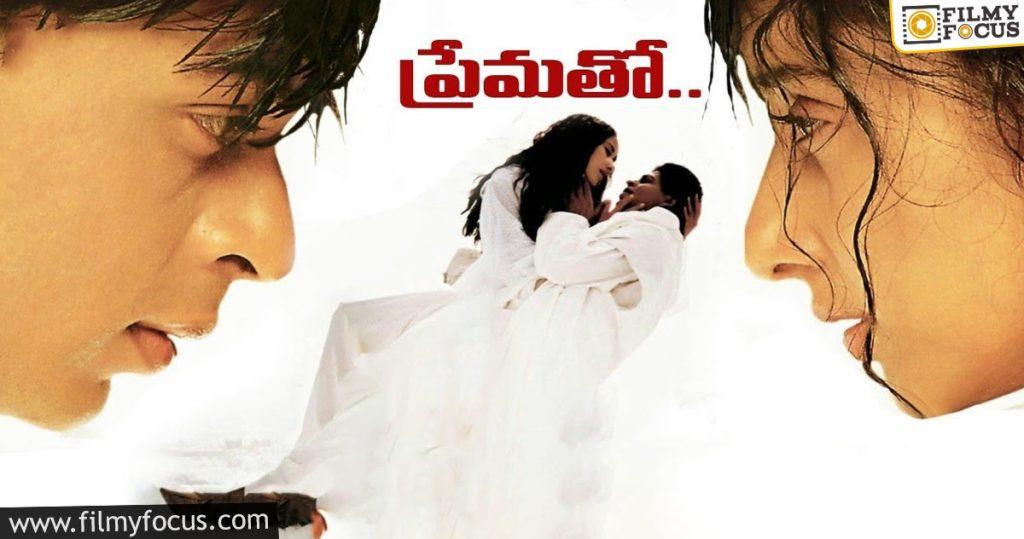 8 Prematho Telugu Movie