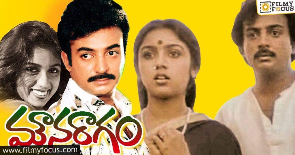9 Mouna Ragam Telugu Movie