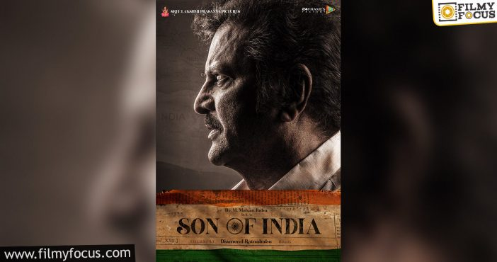 Mohan Babu Unveils His Next Film First Look