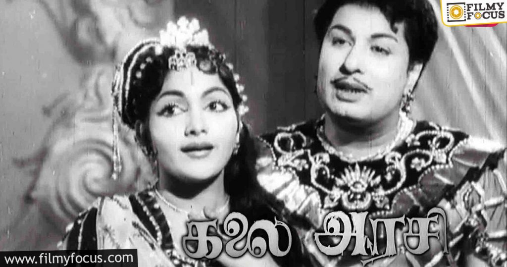 01 Kalai Arasi (1963)
