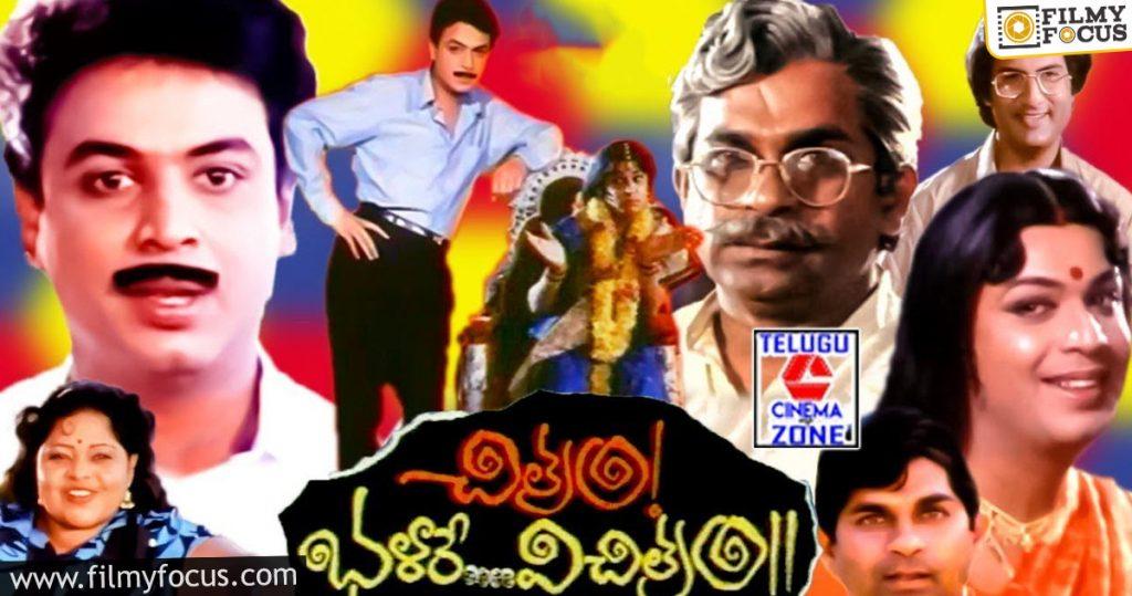 03 Chitram Bhalare Vichitram