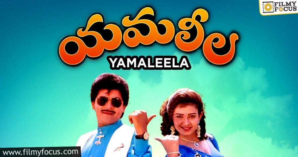 06 Yamaleela