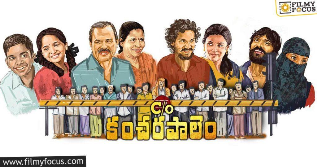 1 Care Of Kancharapalem Telugu Movie