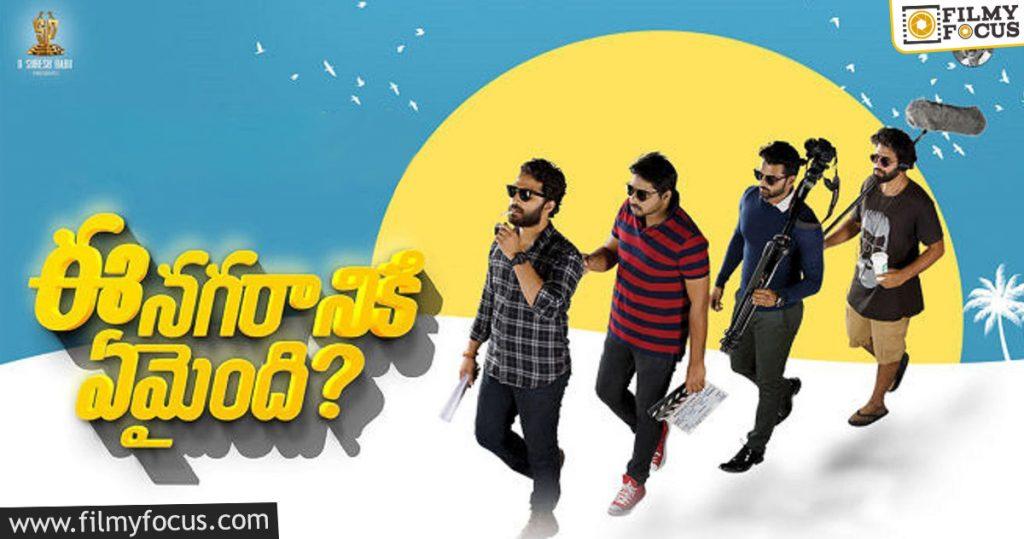 2 Ee Nagaraniki Emaindi Telugu Movie