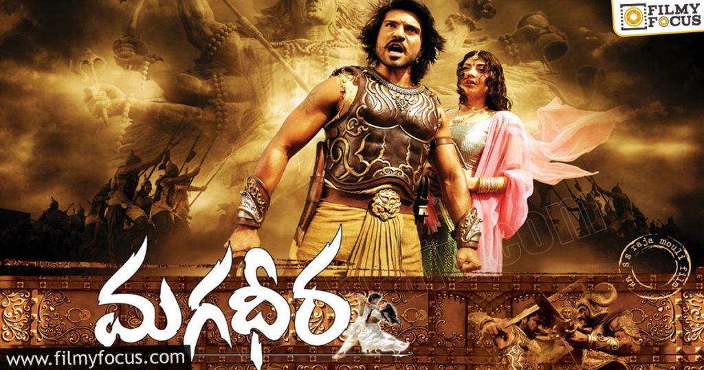 2 Magadheera Movie