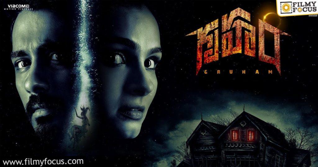 3 Gruham Telugu Movie