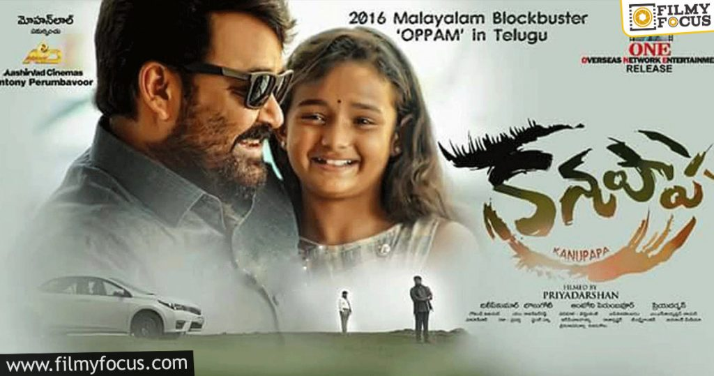 5 Kanupapa Telugu Movie