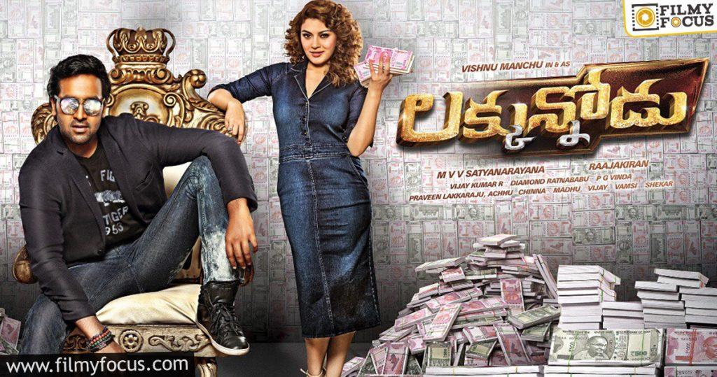 6 Luckunnodu Telugu Movie
