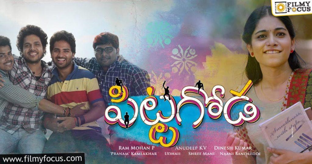 7 Pittagoda Telugu Movie