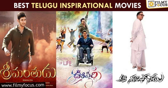 Best Telugu Inspirational Movies