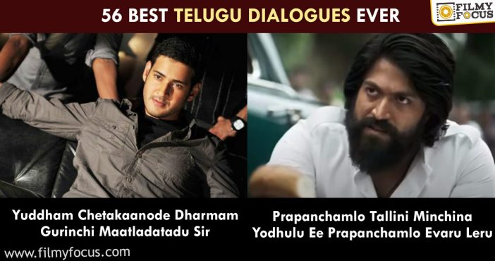 Top 56 Best Telugu Dialogues Ever
