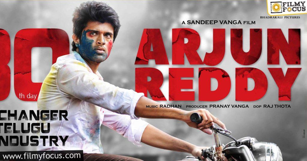 03 Arjun Reddy