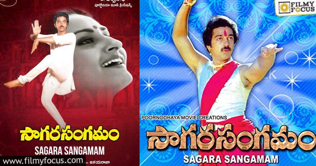 04 Sagara Sangamam