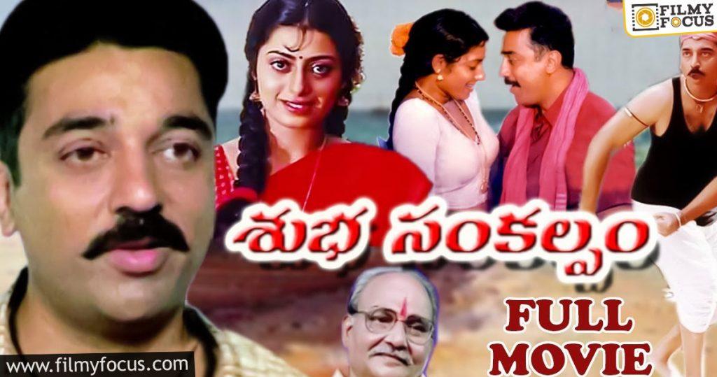 08 Subha Sankalpam