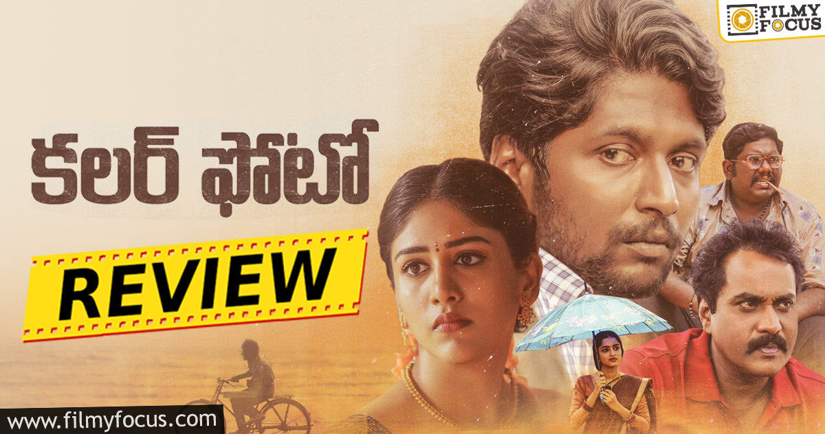 Colour Photo Movie Review