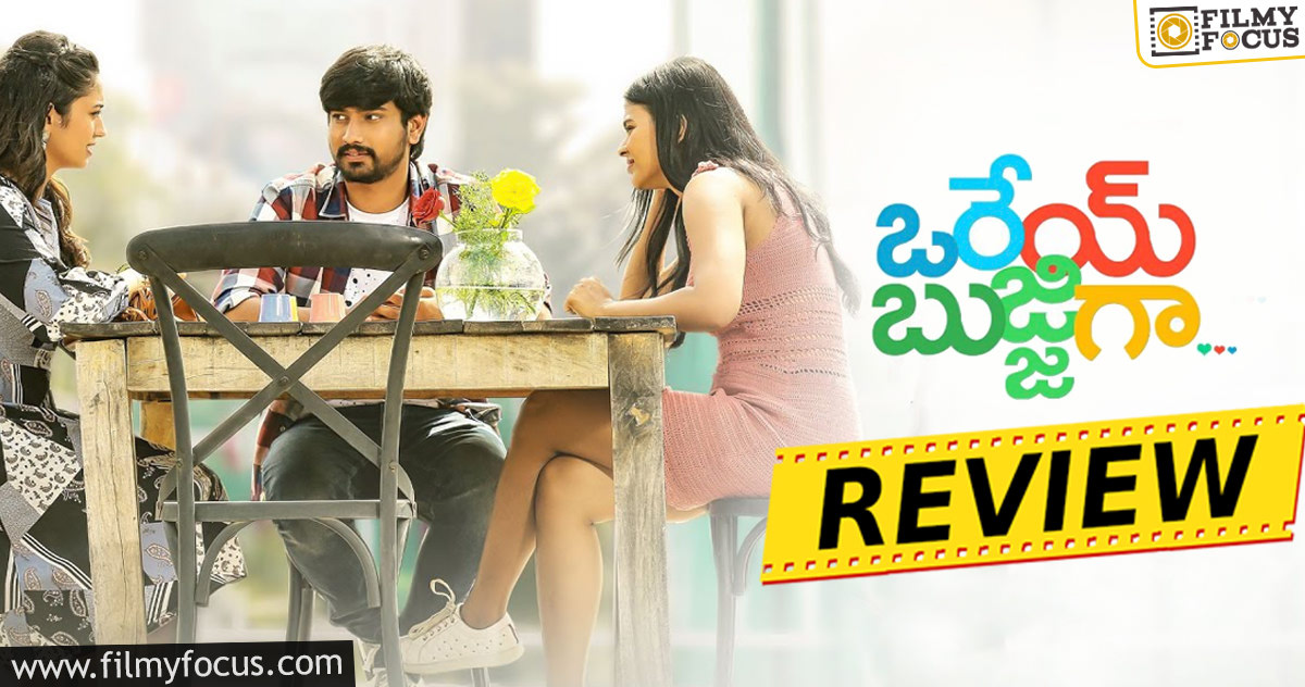Orey Bujjigaa Movie Review