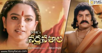 Soundarya, Srihari Fls From Narthanashala Released