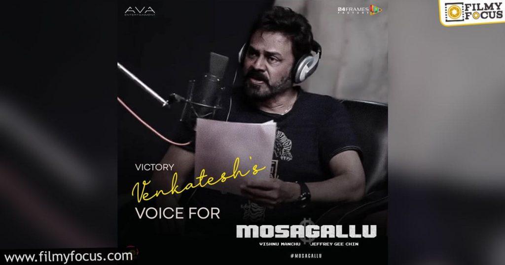 Venkatesh Voiceover For Vishnu Manchu's Mosagallu Movie