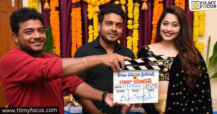 Getup Srinu As Hero Upcoming Film Titled Raju Yadav