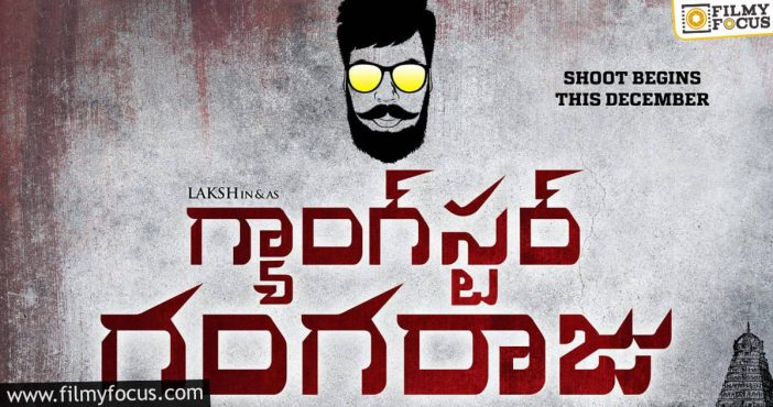 """Laksh New Film """"gangster Gangaraju"""" Title First Look Unveiled"""