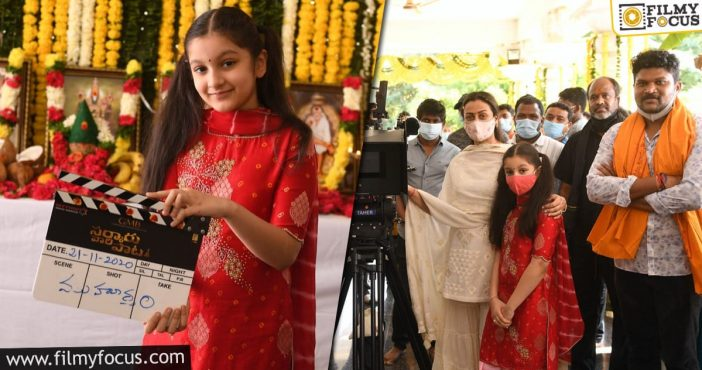 Mahesh's 'sarkaru Vaari Paata' Launched With Clap By Ghattamaneni Sitara