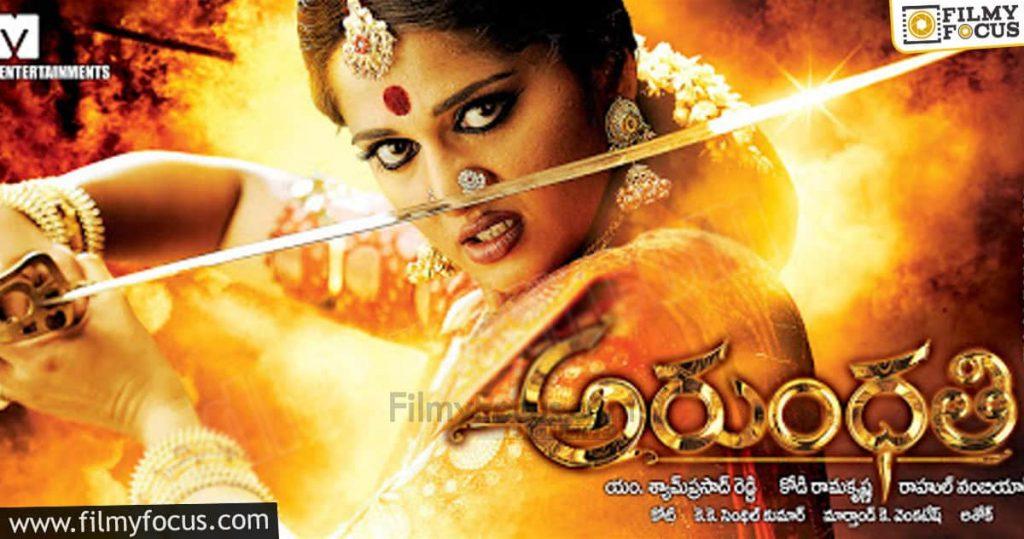 10 Best Movies Of Anushka Shetty (3)