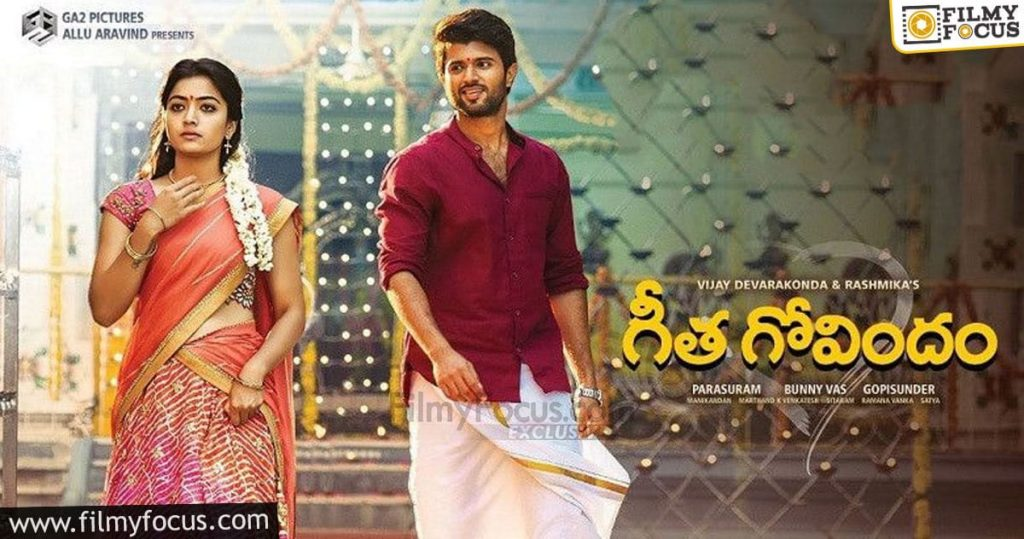 6 Best Telugu Movies Of Rashmika Mandanna (2)