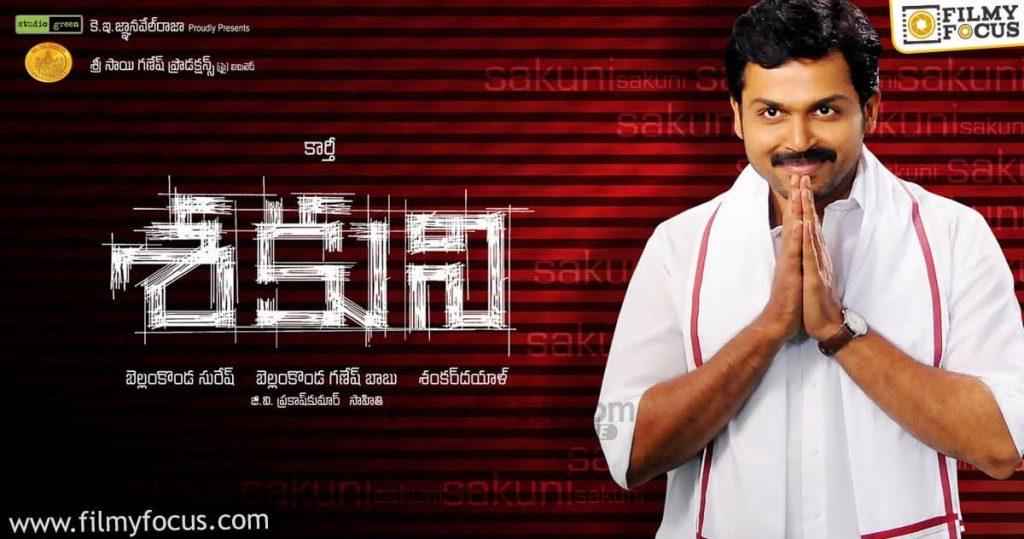 8 Best Telugu Movies Of Karthi (4)