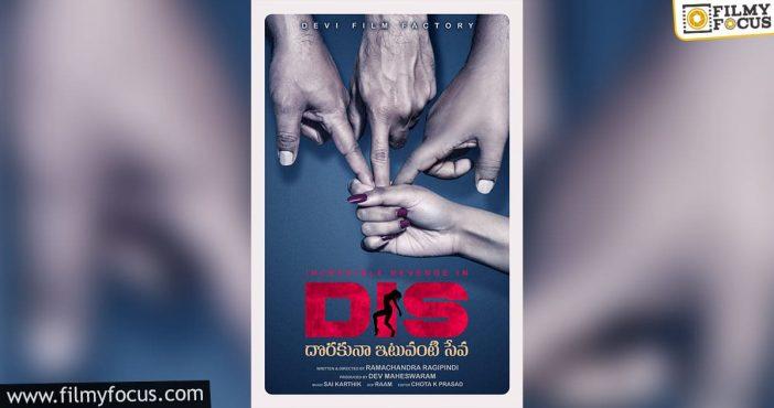 Dorakuna Ituvanti Seva Movie Poster Goes Viral