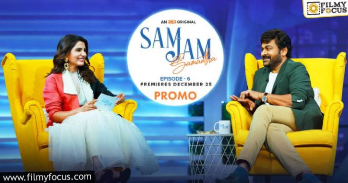 Mega Star's Sam Jam Promo Is Out!