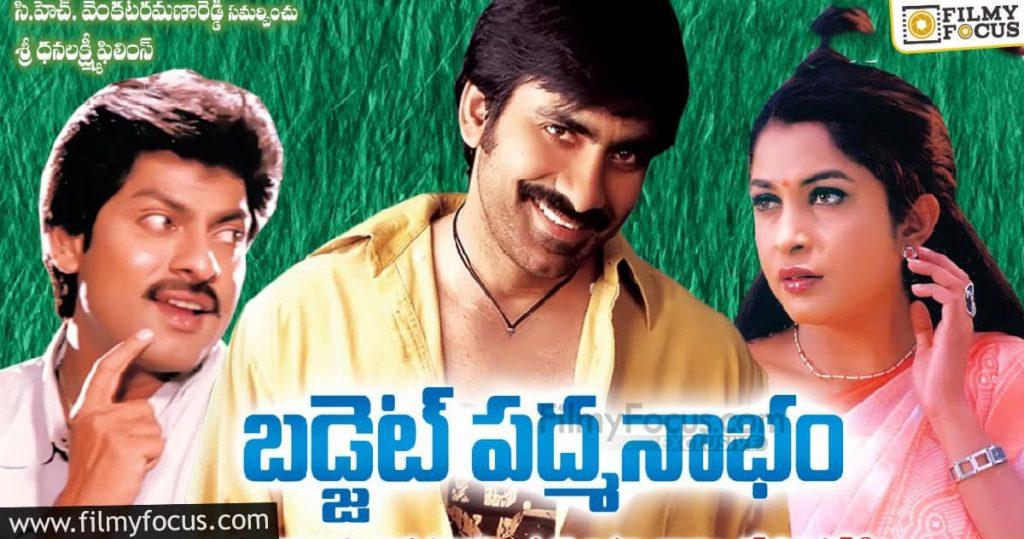 11 Best Telugu Movies Of Jagapathi Babu (10)