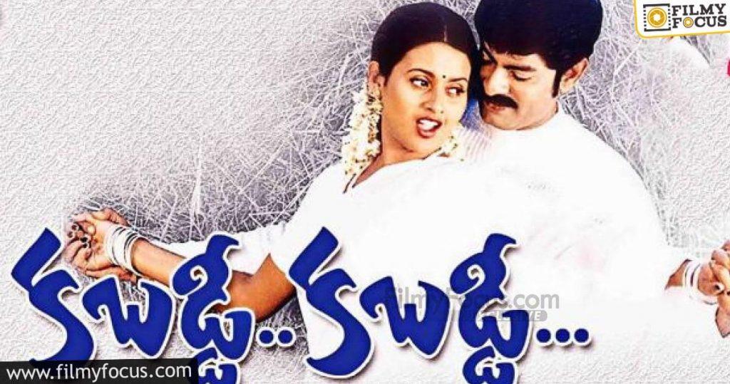 11 Best Telugu Movies Of Jagapathi Babu (11)