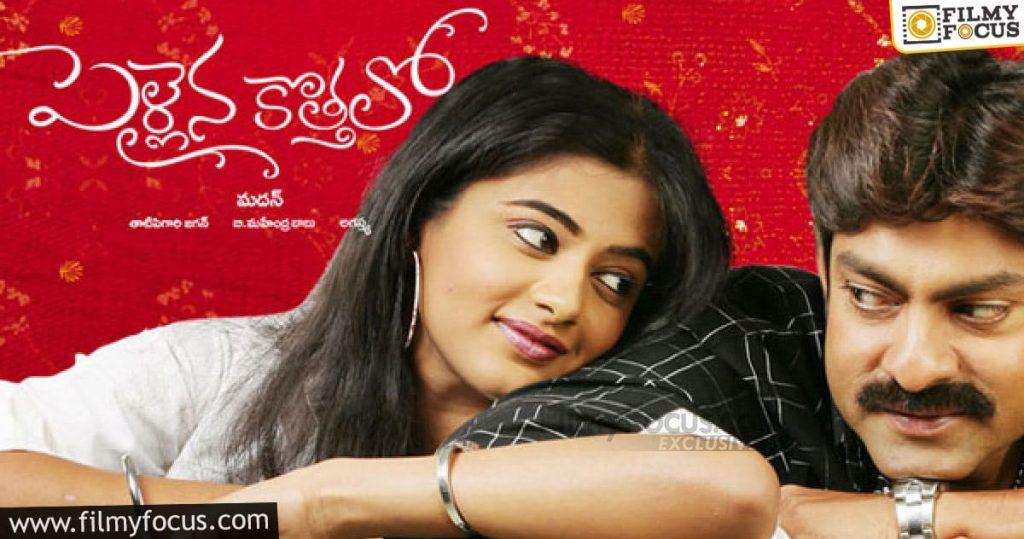 11 Best Telugu Movies Of Jagapathi Babu (12)