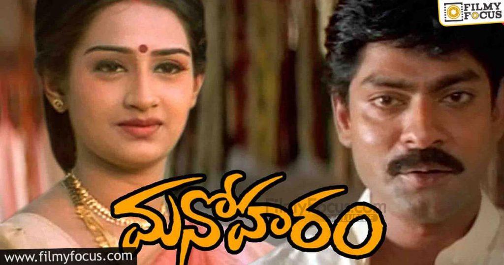 11 Best Telugu Movies Of Jagapathi Babu (6)