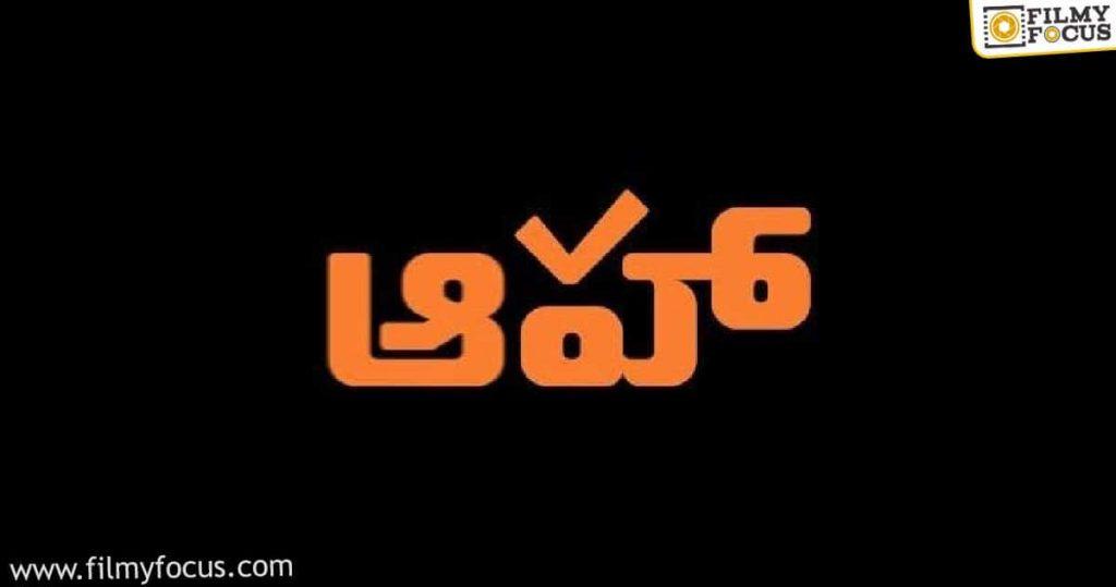 11 Best Sites To Watch Telugu Movies (12)