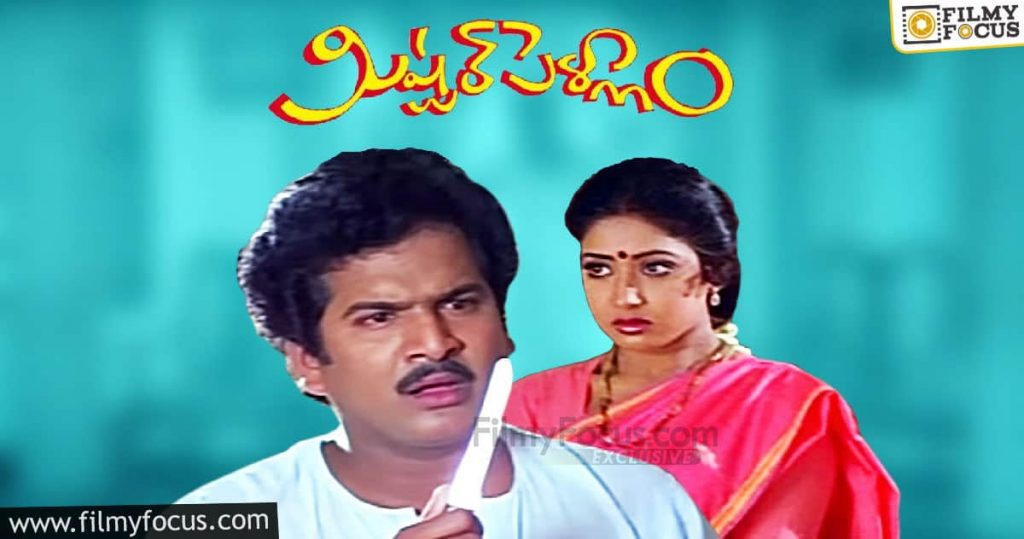 12 Best Telugu Movies Of Rajendra Prasad (10)
