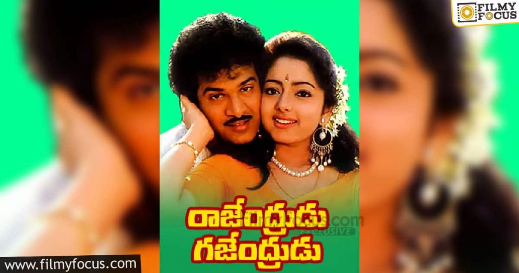 12 Best Telugu Movies Of Rajendra Prasad (11)