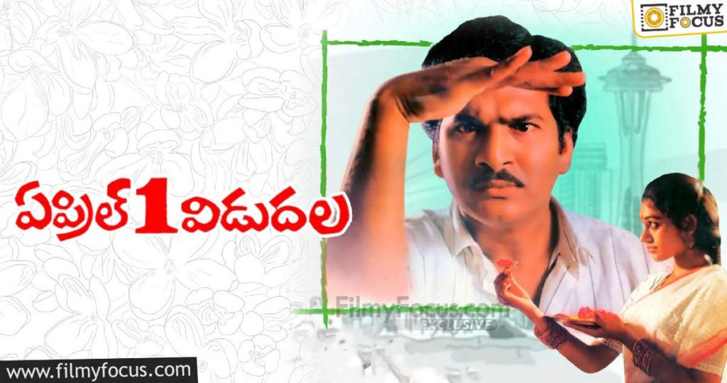 12 Best Telugu Movies Of Rajendra Prasad (4)