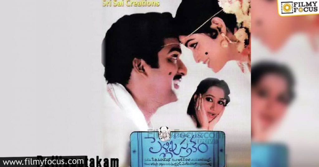 12 Best Telugu Movies Of Rajendra Prasad (6)