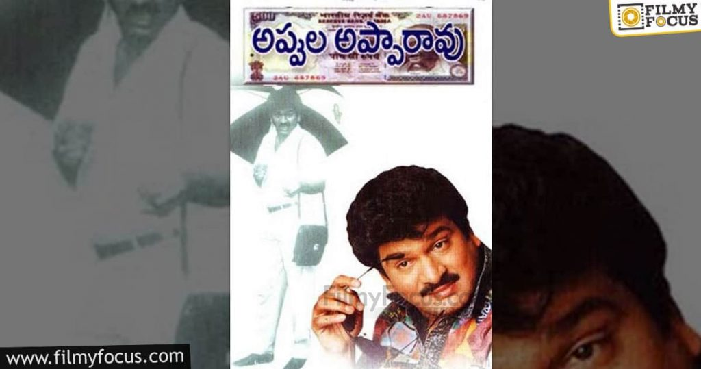 12 Best Telugu Movies Of Rajendra Prasad (7)